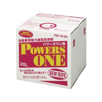 ニューホープ パワーズワン 20L (NEW HOPE:PW-10-20L 強力タイプ洗浄剤) [1.メーカー直送品 2.北海道.沖縄.離島への出荷は行えません]