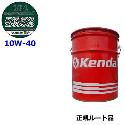 Kendall: ケンドル エンデュランス. ハイマイレージ エンジンオイル SAE 10W-40 API:SN ペール缶:18.9L [1.在庫調整品(軽度のヘコミあり) 2.配送:西濃運輸]