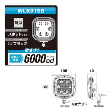 WLK01SB. レイブリック LEDワークランプ (形状:角型. ボディ色:ブラック. 配光:スポット.) [取寄せ:欠品.完売時は入手不可]