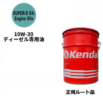Kendall SUPER-D XA SAE 10W-30. ケンドル ディーゼルエンジンオイル (API:CK-4 ペール缶:18.9L) [1.通常在庫商品 2.配送:ヤマト運輸]