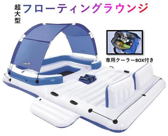 【送料無料 】 浮輪 超大型フローティングラウンジ 浮き輪 大人 浮き輪 空気入れ付き 浮輪 フロート うきわ フロートボート フロート 浮き輪 フロート マット フローティング ラウンジ チェア