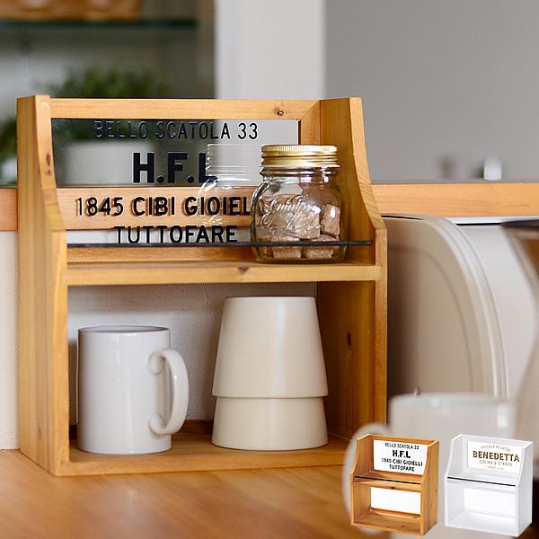ガラス面にロゴデザインを施したスタイリッシュでおしゃれな木製収納アイテム キッチン デスク周り リビングなど様々な場所でカフェ風のインテリアが楽しめます スパイスラック オーバーのアイテム取扱☆ 木製 HUGO ヒューゴ ラックS カントリー おしゃれ KI JAPAN カウンター上収納 モデル着用&注目アイテム 調味料ラック キッチンカウンター調味料入れ マグカップ 小物収納 carro ラック キッチン収納 雑貨 天然木 小物 卓上 収納 カウンター カフェ風 調味料