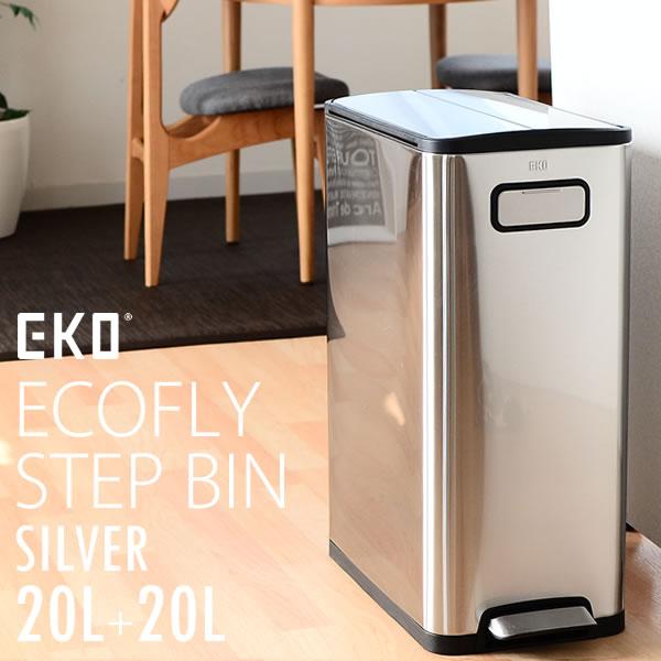 EKO ゴミ箱 エコフライ ステップビン 20L×20L シルバー ステンレス ペダル式 大容量 ECOFLY STEPBIN フタ付き ダストボックス ゴミ箱 おしゃれ 北欧 イーケーオー EK9377MT 6951800656826 キッチン 大型 大きい 20L+20L ごみ箱 ペダル式ゴミ箱 ペダル
