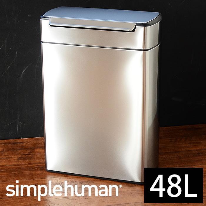 simplehuman シンプルヒューマン ゴミ箱 分別タッチバーカン 48L (24L/24L) ステンレス CW2018 タッチバーカン 分別 プッシュ シルバー キッチン スリム ごみ箱 ダストボックス フィンガープリントプルーフ 横型