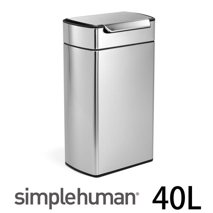 simplehuman シンプルヒューマン ゴミ箱 レクタンギュラータッチバーカン 40L ステンレス CW2014 タッチバーカン シルバー プッシュ キッチン スリム ごみ箱 ダストボックス フィンガープリントプルーフ 分別 横型