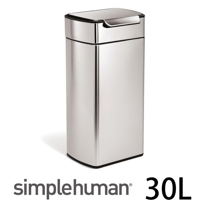 simplehuman シンプルヒューマン ゴミ箱 レクタンギュラータッチバーカン 30L ステンレス CW2015 タッチバーカン シルバー プッシュ キッチン スリム ごみ箱 ダストボックス フィンガープリントプルーフ 分別 横型
