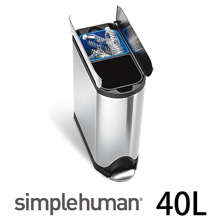 simplehuman シンプルヒューマン ゴミ箱 分別バタフライステップカン 40L(20L/20L) ステンレス CW2017 ステップカン ペダル シルバー キッチン スリム ごみ箱 ダストボックス 分別 北欧