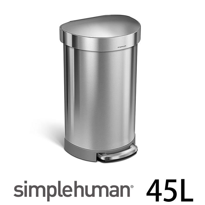洗練されたデザインと優れた機能性。都会的でスタイリッシュなsimplehumanペダル式ゴミ箱。45Lと容量はたっぷり。フタはゆっくりと静かにしまる独自の設計。 simplehuman シンプルヒューマン ゴミ箱 セミラウンドステップカン 45L ステンレス CW2030 ステップカン ペダル シルバー キッチン スリム ごみ箱 ダストボックス 分別 北欧