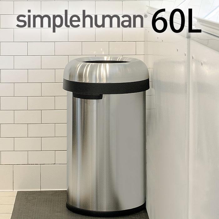 シンプルヒューマン ゴミ箱 simplehuman CW1407 ブレットオープンカン 60L ステンレス シルバー オープンカン フタなし 店舗 オフィス ごみ箱 ダストボックス スリム 分別 北欧 円形 筒型