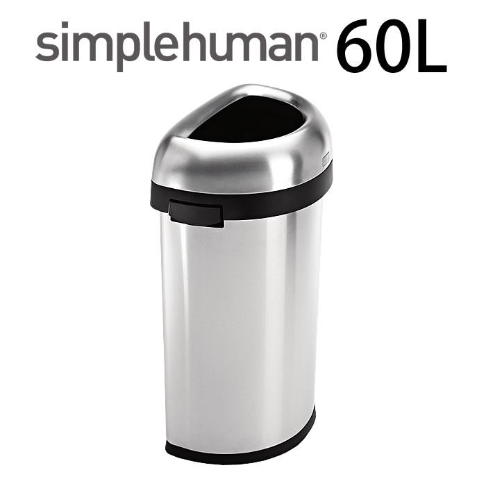 シンプルヒューマン ゴミ箱 simplehuman CW1468 セミラウンドオープンカン 60L ステンレス シルバー オープンカン フタなし 店舗 オフィス ごみ箱 ダストボックス スリム 分別 北欧