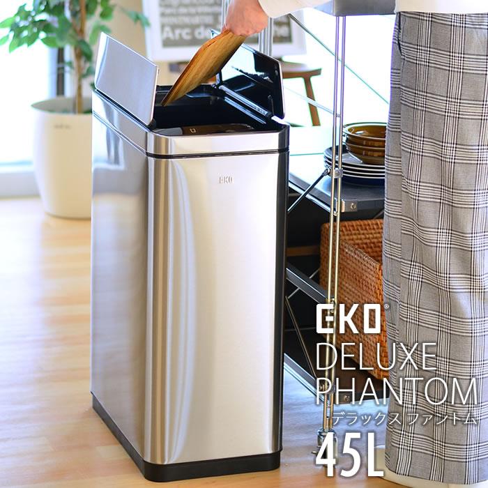 EKO ゴミ箱 デラックスファントムセンサービン 45L ステンレス 45L おしゃれ 45リットル EK9287MT センサー キッチン スリム ふた付き 分別 ダストボックス ごみ箱 北欧 両開き シンプル