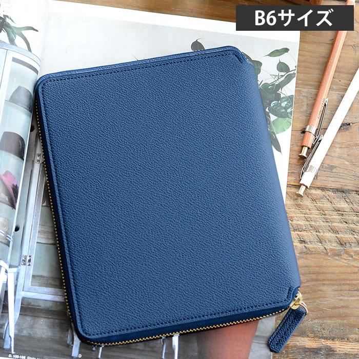 ※ラッピング ※ ビジネスからプライベートまで 手帳やノートをすっきり収納できるB6サイズのノートカバー 手帳カバー キュリオジテ ラウンドケース 手帳ケース B6 マルチケース シンプル 日本製 合皮 デルフォニックス DELFONICS 国内正規総代理店アイテム ロルバーン シボ