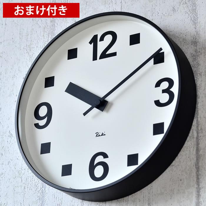 レムノス リキ パブリッククロック 掛け時計 WR17-06 WR17-07 WR17-08 Lemnos RIKI PUBLIC CLOCK 公園の時計 壁掛け時計 おしゃれ シンプル モダン 日本製 渡辺力 デザイン ギフト プレゼント 駅の時計