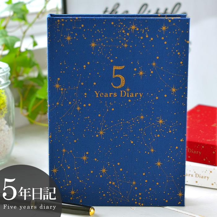 1ページに同じ日の1日を5年分、5年間の記録がひと目でわかる星座柄がかわいい連用日記。 育児日記、ビジネス、目標の記録、体調管理の記録など自分次第で自由な使い方が出来て便利 アーティミス ARTIMIS 5年 日記帳 星座 日記 5年 b6 DP5-SE 日誌 連用日記 手帳 育児日記 成長記録 ベビーダイアリー 交換日記 ビジネス おしゃれ かわいい 出産祝い ギフト シンプル