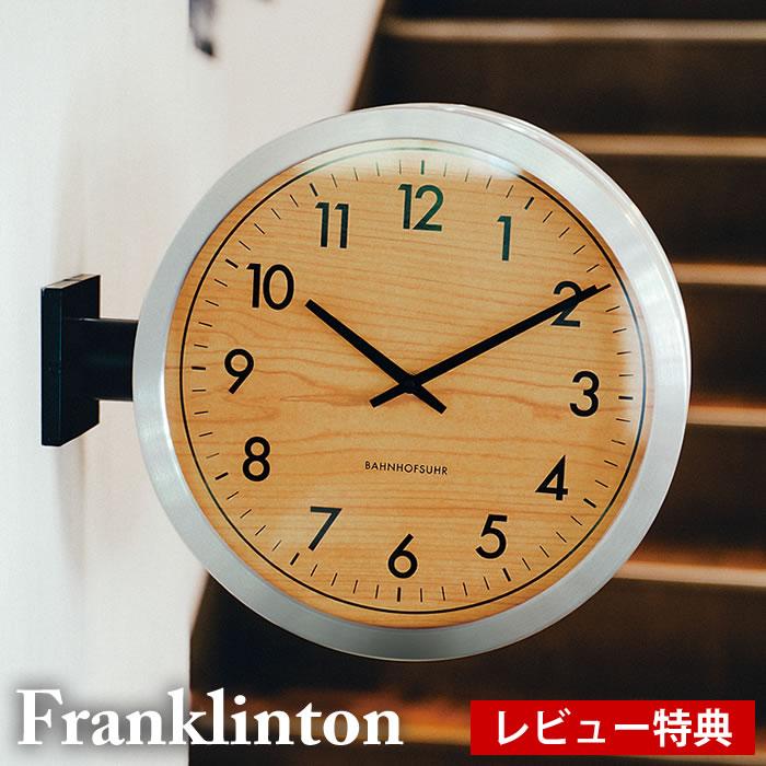 掛け時計 両面時計 フランクリントン Franklinton CL-3275 INTERFORM 壁掛け時計 両面 スイープムーブメント 木目調 インターフォルム おしゃれ 大きい 業務用 ギフト 新築祝い 引っ越し祝い 静音 ナチュラル カフェ 掛け置き兼用 海外