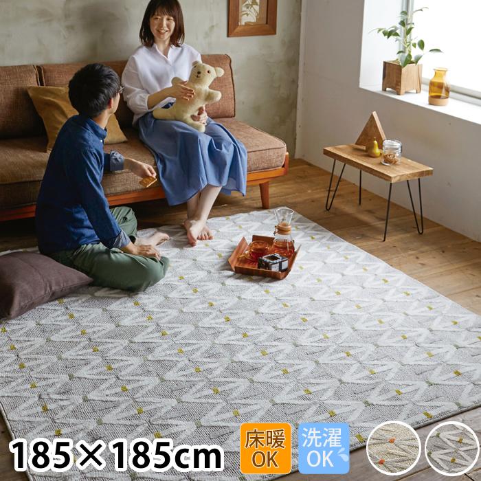 ラグ フィルメ 185×185cm 洗える 床暖 ホットカーペット対応 日本製 2畳 カーペット 北欧 洗濯機OK おしゃれ スミノエ アイボリー グレー ナチュラル おすすめ かわいい オールシーズン