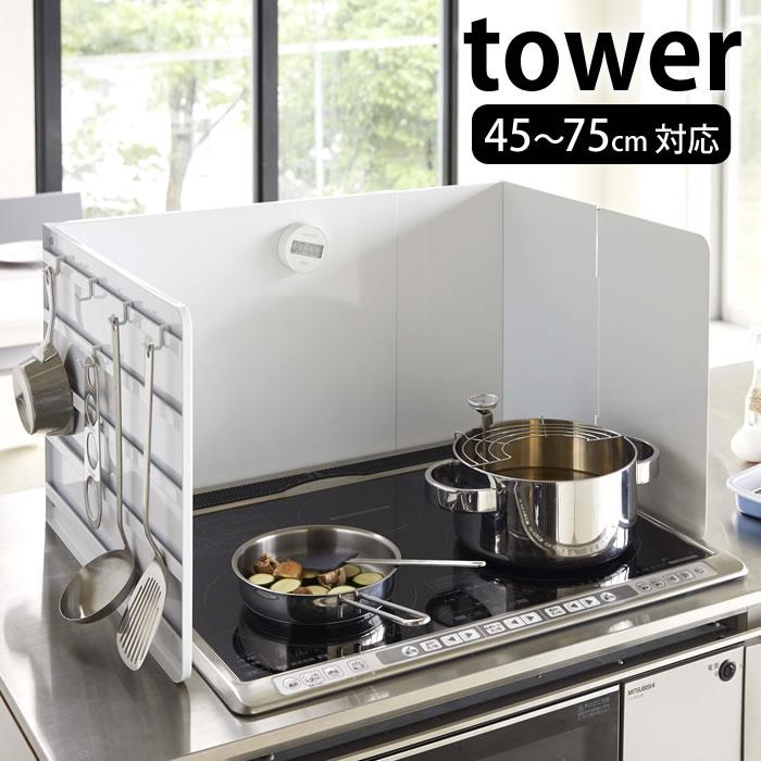 コンロ幅に合わせて伸縮できる 油はねを防ぐレンジガード 側面にはキッチンツールを収納できる別売りパーツを取り付ける事ができ キッチンの使い易さが飛躍的にUPします 伸縮レンジガード タワー tower 45~75cm対応 据置型 ガスコンロ IHコンロ 3面タイプ 4975 キッチン収納 システムキッチン 山崎実業 4974 ホワイト 男女兼用 !超美品再入荷品質至上! コンロガード yamazaki シンプル おしゃれ 油はね ブラック
