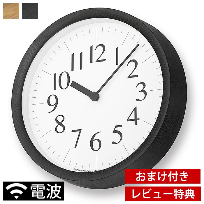タカタレムノス lemnos クロック B 電波時計 Clock B YK19-14 掛け時計 時計 壁掛け 木製 SKPムーブメント 北欧 シンプル おしゃれ 角田陽太 【レビュー特典付】