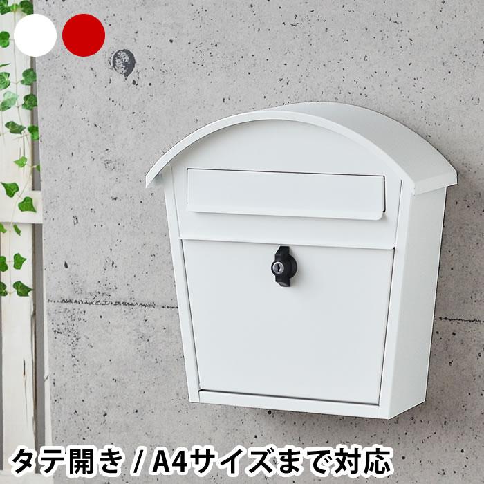 ポスト 北欧 アクシス アーチポスト 壁掛け 約 W360×H385×D135mm 鍵付き おしゃれ シンプル レトロ スチール 郵便受け 屋外 かわいい 人気 おすすめ 玄関 レッド ホワイト スタイリッシュ メールボックス タテ開き