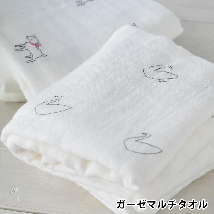 赤ちゃんの肌にもやさしい2重ガーゼバスタオル。綿100% 安心の日本製。軽くてかさばらないので、持ち運びにも便利です。 ガーゼタオル アクシス やわらかガーゼマルチタオル 白ヤギ 日本製 トリ ガーゼ ベビー タオルケット 子供 綿100% かわいい おしゃれ 出産祝い ギフト おくるみ ガーゼケット