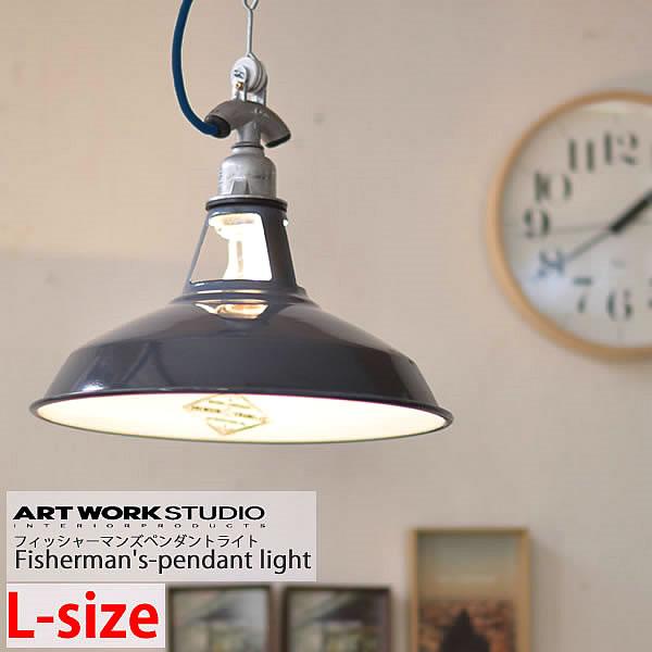 かっこいい FISHERMAN'S フィッシャーマンズペンダントL-SIZE 北欧 WORK アメリカン STUDIO FISHERMANS-PENDANT シェード 照明 ライト アートワークスタジオ レトロ 照明器具 ホーロー おしゃれ ペンダントライト ART かわいい 琺瑯