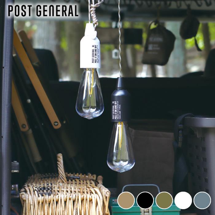 セール開催中最短即日発送 乾電池式なのでキャンプなど電源がない場所で使えるPOST GENERALのハングランプ TYPE1 落としても割れないのでアウトドアでも安心 コードが約100cmありどこでも吊り下げられます ライト おしゃれ ハングランプ POST GENERAL ポストジェネラル ランプ 電池式 防災 キャンプ LED led 激安 激安特価 送料無料 アンティーク アウトドア 照明 ペンダント キッズルーム 軽量 寝室 コンパクト 吊り下げ