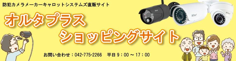 オルタプラスショッピングサイト:家庭用防犯カメラを扱っています。訳あり品等もお買い得もアリマス!