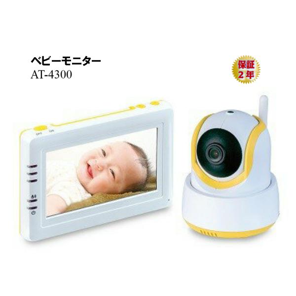 メーカー直販 保証2年 ベビーモニター 室内 見守り ペット 寝室 かんたん 4.3インチ 高画質 カメラ セット ワイヤレス AT-4300 赤ちゃん 簡単 工事不要