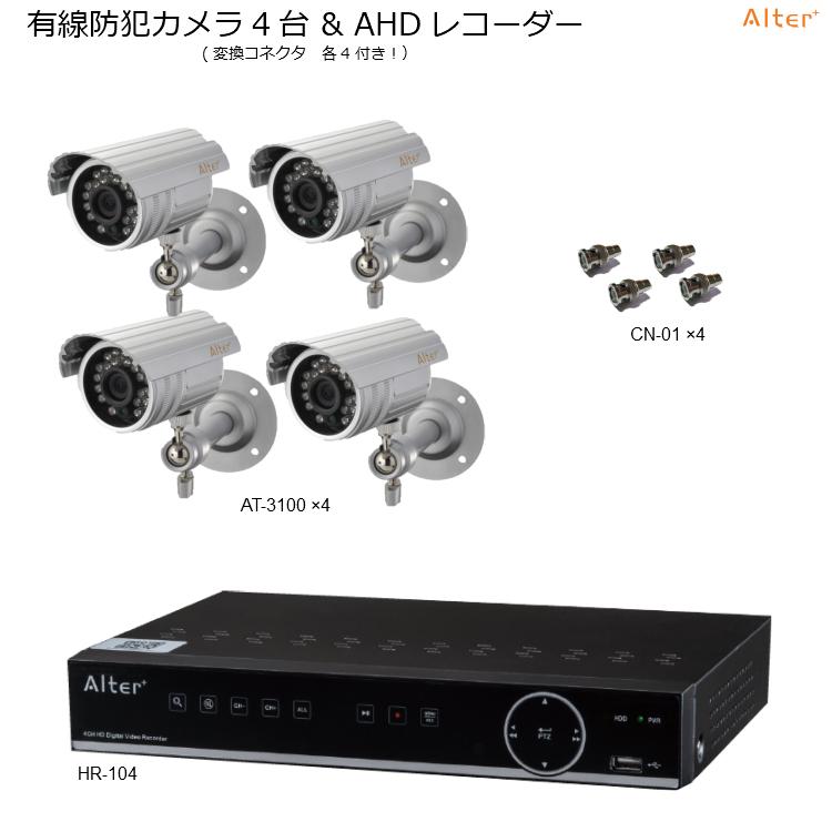AHDハイブリッドレコーダー(HR-104)カメラ(AT-3100) 4台 BNC-RCA変換 コネクタ 4個 セット 大特価 激安 有線 カメラ 屋外 未使用 防水 自宅 玄関 入口 車庫 駐車場 車上荒らし 安心