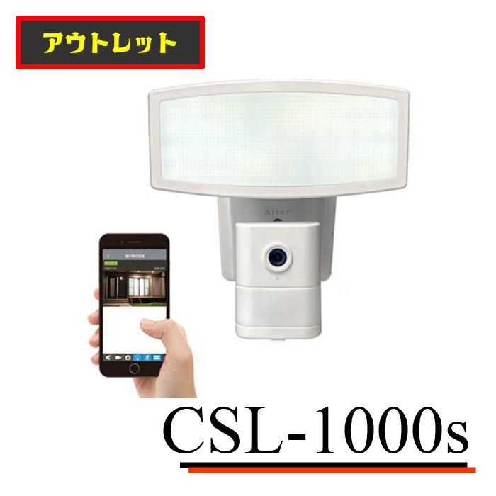 アウトレット CSL-1000S 旧モデル 保証6ヶ月 センサーライト付きカメラ ハイビジョン 92万画素 センサーライト 付き カメラ LED カメラ 送料無料 玄関 庭 照明 防滴 IP44 白色 Wi-Fi お得 特価