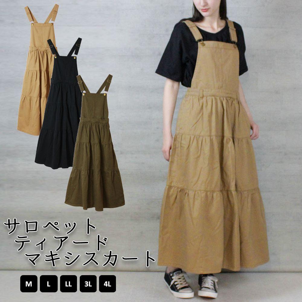 胸当てを外せばスカートに 高品質新品 最新アイテム 2wayサロペットティアードマキシスカート