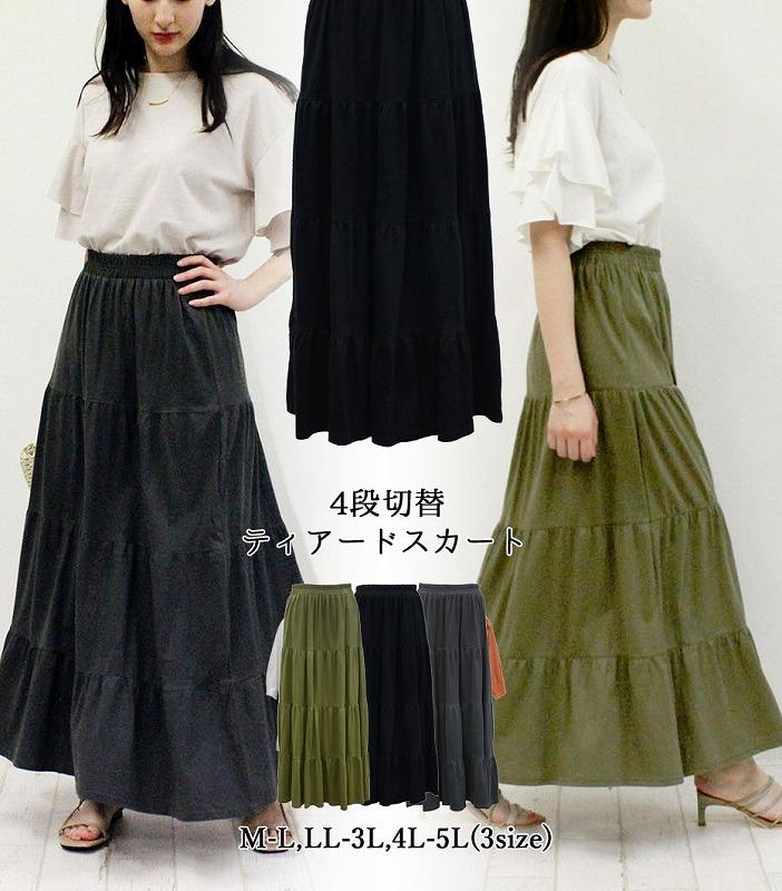 ブランド品 4段切替ティアードスカート 送料無料 ロング丈で上品に着こなし 売り込み 歩くたびに軽やかになびく大人可愛いロングスカート