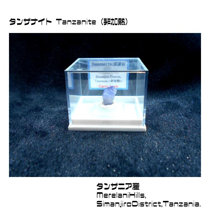 タンザナイト Tanzanite MerelaniHills,SimanjiroDistrict,Tanzania. 灰簾石 非加熱 ブルー 鉱物 標本 タンザニア産 コレクション 高品質