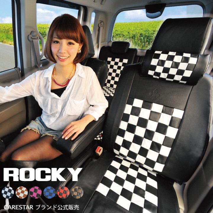 ダイハツ ロッキー専用 シートカバー チェック シート・カバー R1/11~ A200S/A210S ZT226 全6色 モカチーノ他 軽自動車 車種別専用 Z-style WAKE seatcover