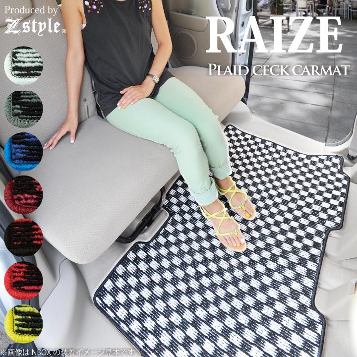 トヨタ ライズ R1/11~ A200A/A210A 専用フロアマット Z-style プレイドチェックシリーズ カーマット
