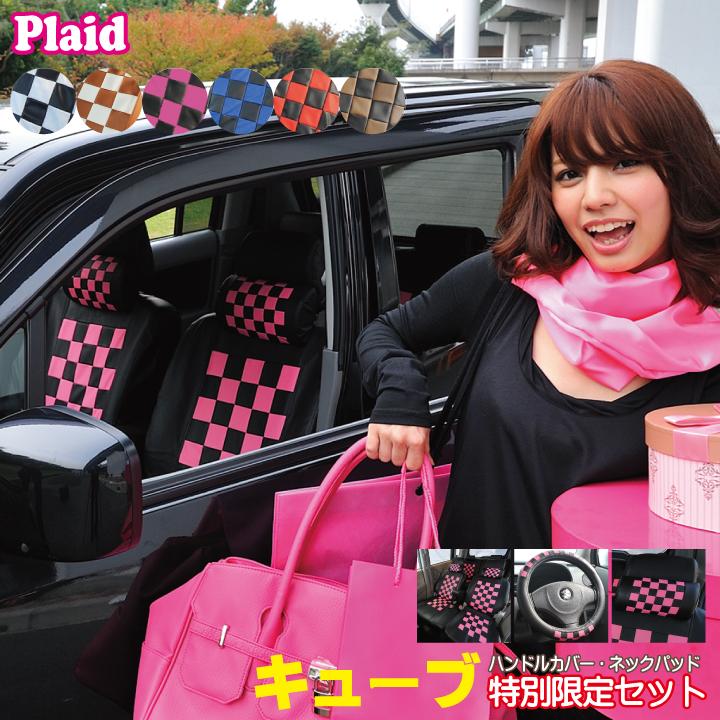 送料無料 キューブ 専用 シートカバー ハンドルカバーと ネックパッド2コ付 cube Z11 Z12 seatcover 車用プレイドシリーズ