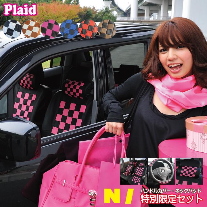 N-BOXスラッシュ [ N/ ] 専用 シートカバー ハンドルカバーとネッククッション付 プレイドシリーズ Z-style SEATCOVER エヌボックススラッシュ専用シートカバー特別セット