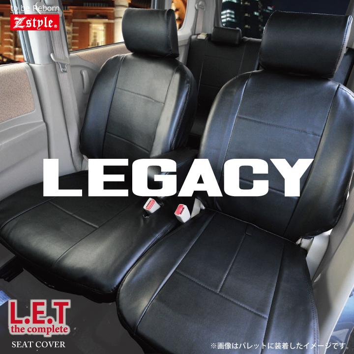 SUBARU レガシィツーリングワゴン (LEGACY_TOURING_WAGON) シートカバー LETコンプリートレザーシートカバー 全国 送料無料 究極のレザータイプ ※オーダー受注生産(約45日)代引き不可