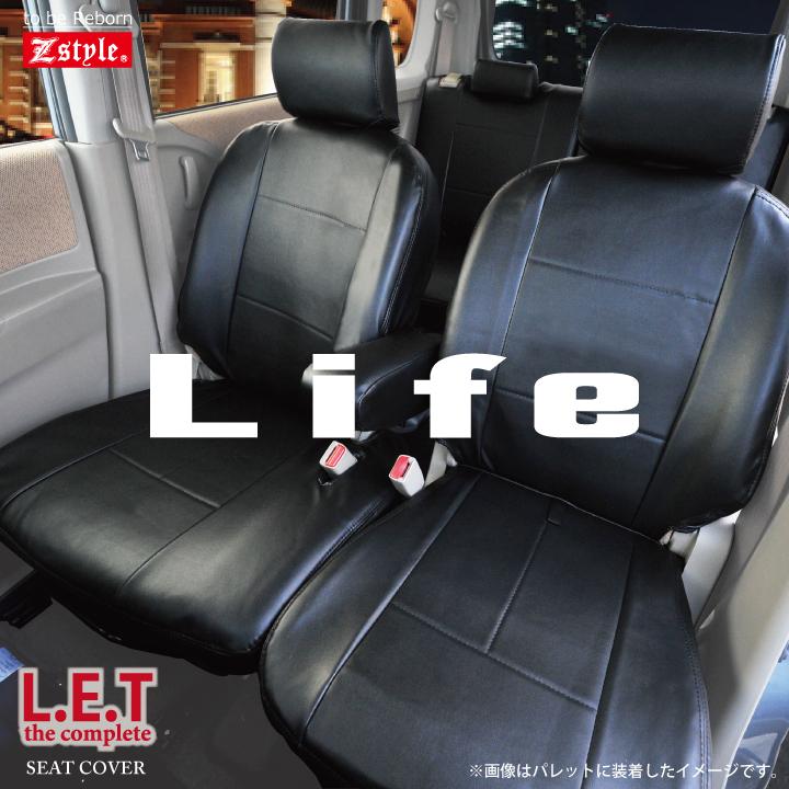 ホンダ ライフ シートカバー LETコンプリートレザーシートカバー 全席セット 全国 送料無料 究極のレザータイプ ブラック 車種別専用 ※オーダー受注生産(約45日)代引き不可