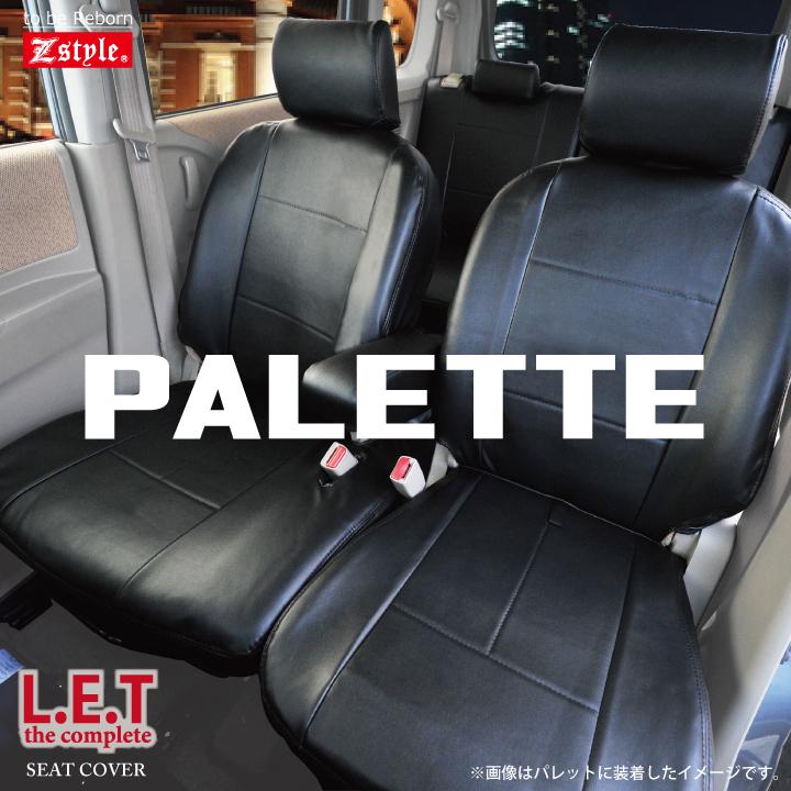 スズキ パレット・パレットSW シートカバー LETコンプリートレザーシートカバー 全席セット 全国 送料無料 究極のレザータイプ ブラック 車種別専用 ※オーダー受注生産(約45日)代引き不可