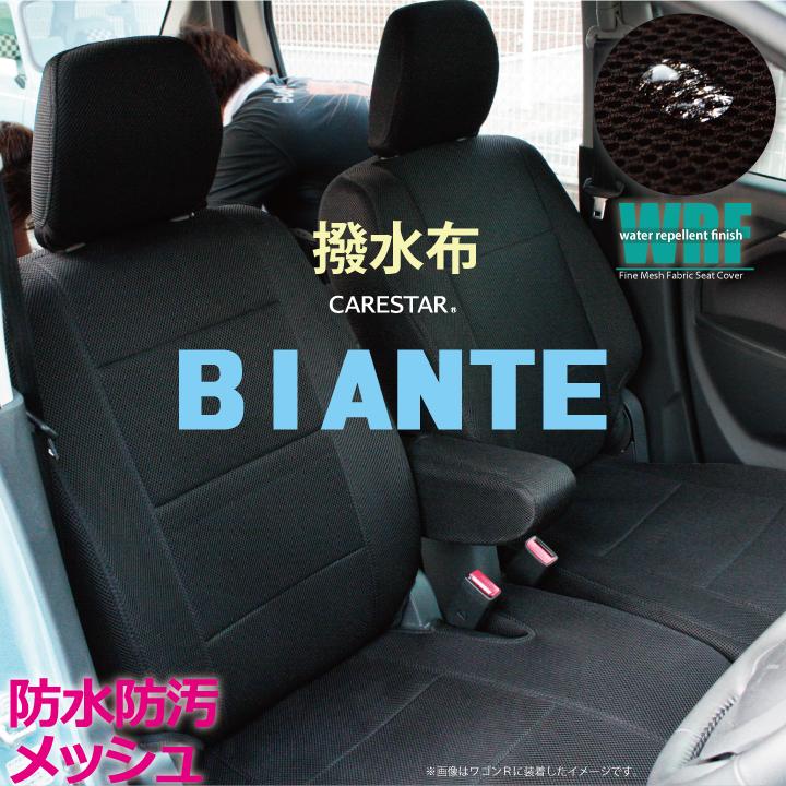 マツダ ビアンテ (BIANTE)専用 WRFファイン メッシュ ファブリック ブラック シートカバー 全席セット 全国 送料無料 撥水布使用 Z-style※オーダー受注生産(約45日)代引き不可