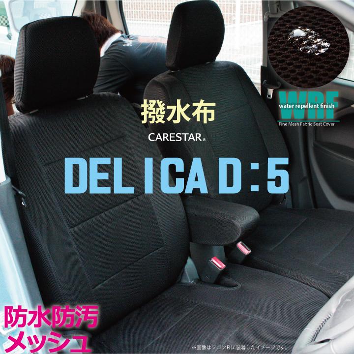 デリカD5 シートカバー 三菱 デリカ D:5(DELICA_D5) 専用 WRFファイン メッシュ ファブリック ブラック 全席セット 全国 送料無料 撥水布使用 Z-style ※オーダー受注生産(約45日)代引き不可