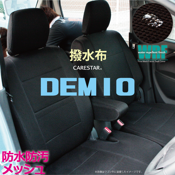 マツダ デミオ (DEMIO)専用 WRFファイン メッシュ ファブリック ブラック シートカバー 全席セット 全国 送料無料 撥水布使用 Z-style※オーダー受注生産(約45日)代引き不可