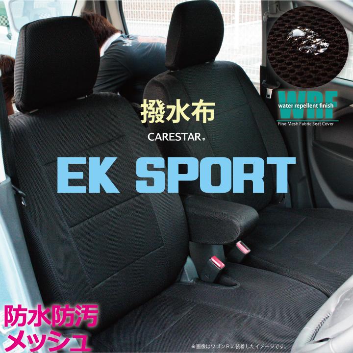 三菱 eKスポーツ (EK_SPORT)専用 WRFファイン メッシュ ファブリック ブラック シートカバー 全席セット 全国 送料無料 撥水布使用 Z-style※オーダー受注生産(約45日)代引き不可