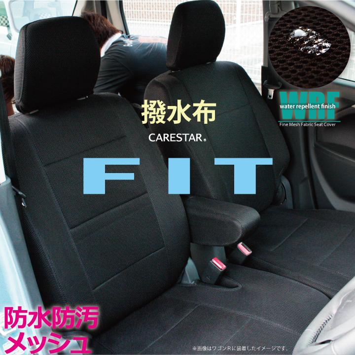 ホンダ フィット・フィットハイブリッド 専用 WRFファイン メッシュ ファブリック ブラック シートカバー 全席セット 全国 送料無料 撥水布使用 Z-style※オーダー受注生産(約45日)代引き不可