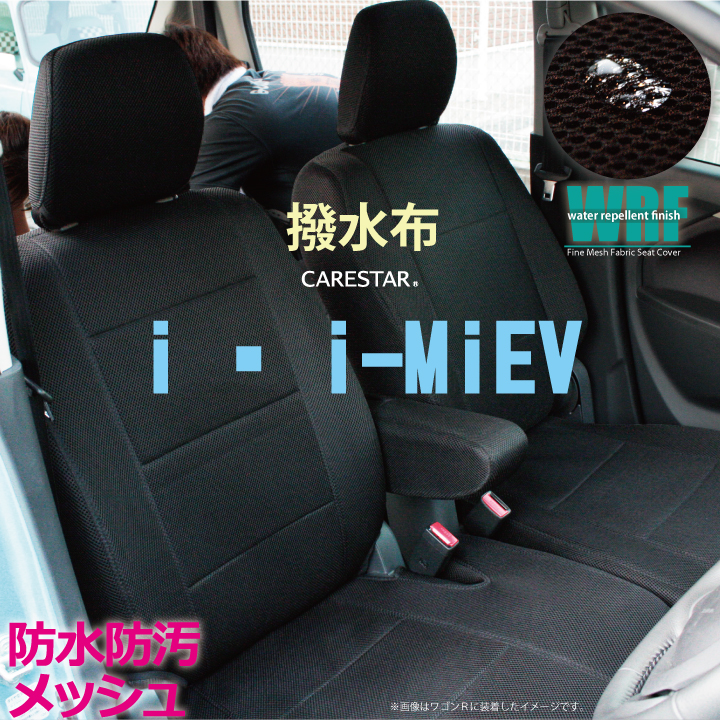 MITSUBISHI アイ [i]・ アイミーブ [i-MiEV]専用 WRFファイン メッシュ ファブリック ブラック シートカバー 全席セット 全国 送料無料 撥水布使用 Z-style※オーダー受注生産(約45日)代引き不可