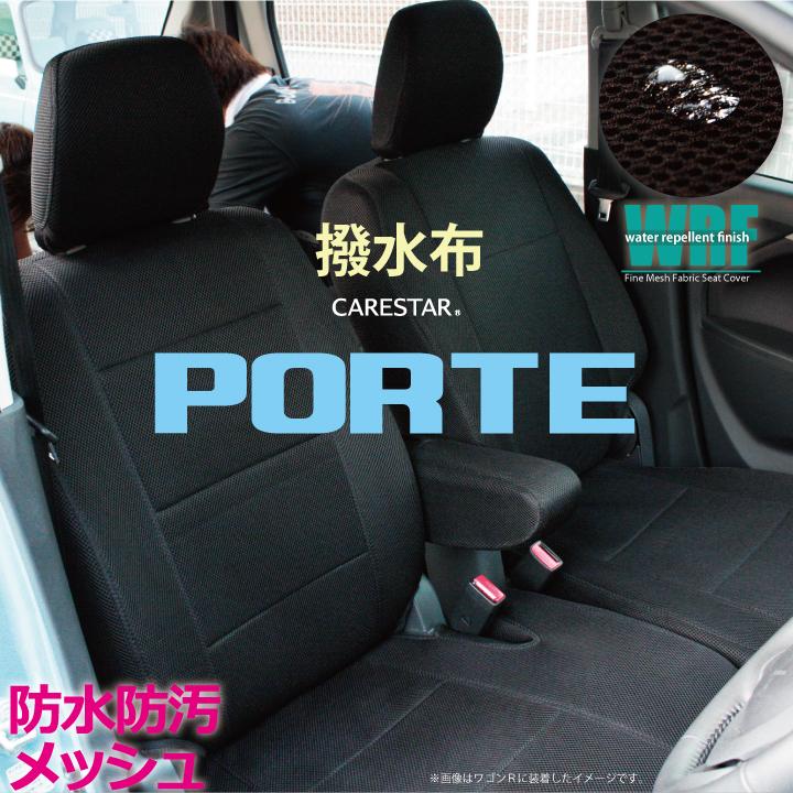 トヨタ ポルテ 専用 WRFファイン メッシュ ファブリック ブラック シートカバー 全席セット 全国 送料無料 撥水布使用 Z-style※オーダー受注生産(約45日)代引き不可