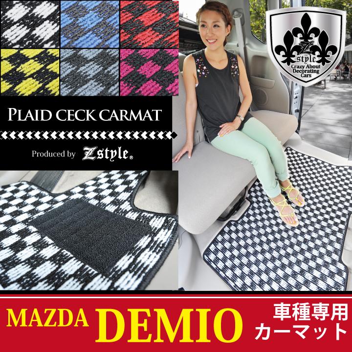 高品質マット MAZDA デミオ (Demio) 専用 フロアマット Z-style プレイドチェックシリーズ カーマット