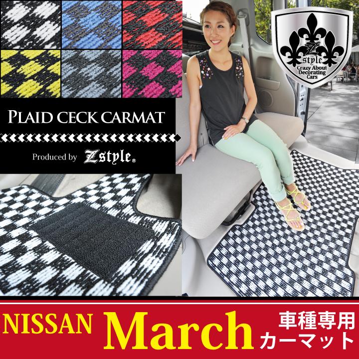 高品質マット NISSAN マーチ (MARCH) 専用 フロアマット Z-style プレイドチェックシリーズ カーマット