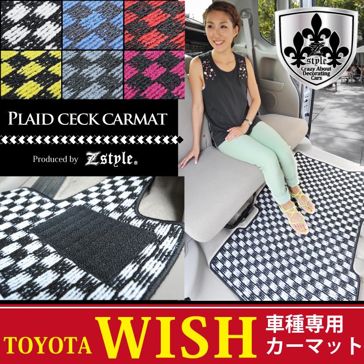 高品質マット TOYOTA ウィッシュ (wish) 専用フロアマット Z-style プレイドチェックシリーズ カーマット